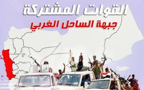 القوات المشتركة تصد هجوما واسعا لمليشيا الحوثي في الدريهمي
