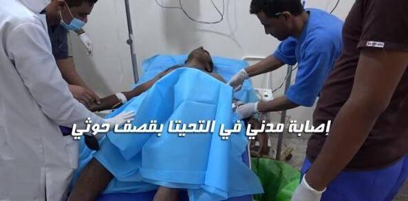 إصابة مواطن بجروح بليغة.. مليشيا الحوثي تواصل قصف الأحياء المأهولة بالسكان بمديرية التحيتا