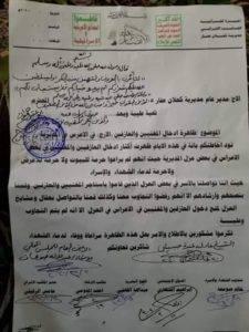 حجة.. الحوثي يسير على خُطى داعش: استخدام القوة لمنع الغناء في الأعراس  -(وثيقة)