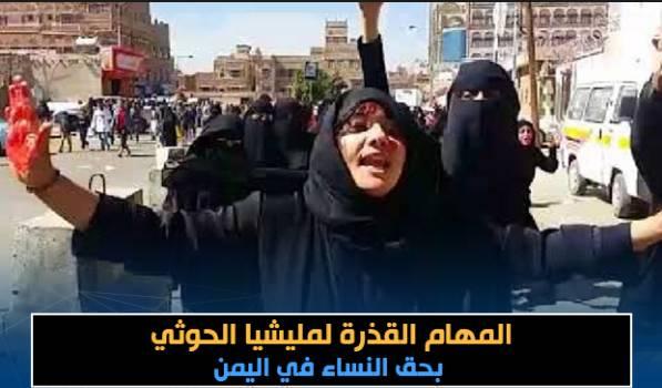 &#34فضيحة خطوط حمراء والكرار المراني&#34.. اختطاف 42 امرأة أخرى، وقيادات حوثية  متورطة بهتك شرف اليمنين. - تفاصيل