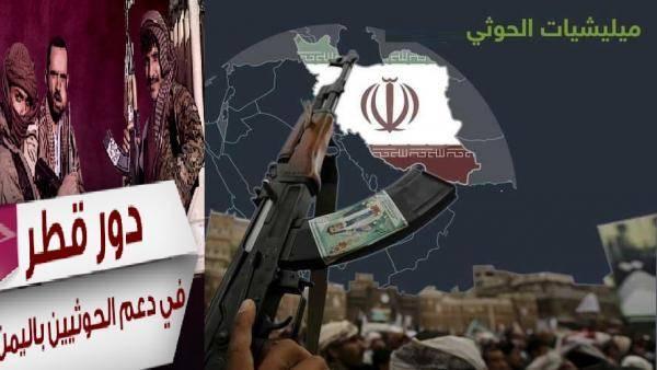 مؤامرة قطرية إيرانية لإعادة الحوثيين إلى مدينة تعز