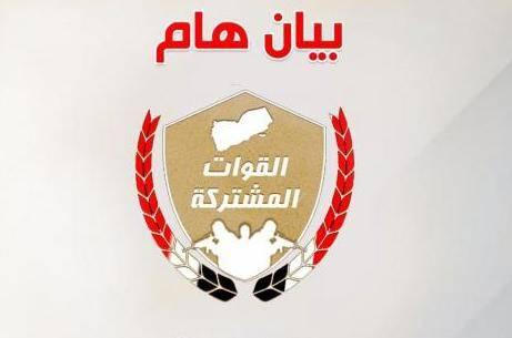 بيان صادر عن قيادة القوات المشتركة في الساحل الغربي اليمني - (النص)