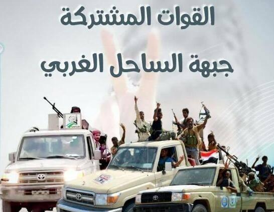 القوات المشتركة بالساحل الغربي اليمني: ننفي مشاركتنا بأحداث جنوب الوطن وندعو لتطبيق اتفاق الرياض