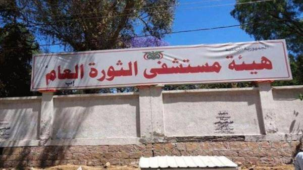 حدث في أكبر مستشفيات إب..  عن منهجية مليشيا إيران وتواصلها في قتل المواطن اليمني وتحقيره دون اتباعها -(تفاصيل)