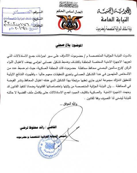 فشل مخخط لاغتيال مسؤول حكومي وقائد عسكري