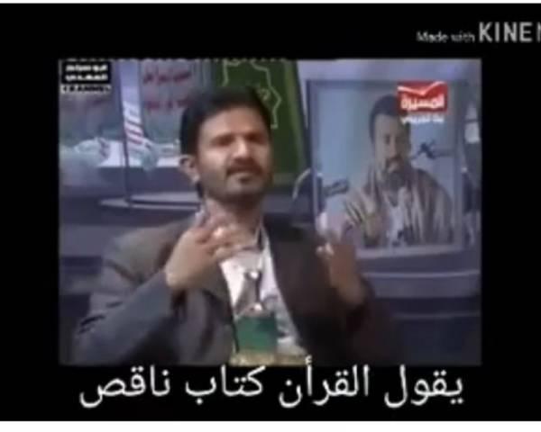 """شاهد الكارثة.. مفتي حوثي يطعن في القرآن ويتهمه بـ""""النقص"""" ويطلق عليه هذه الأوصاف التي لم يتجرأ أحد قبله على قولها – (تفاصيل صادمة)"""