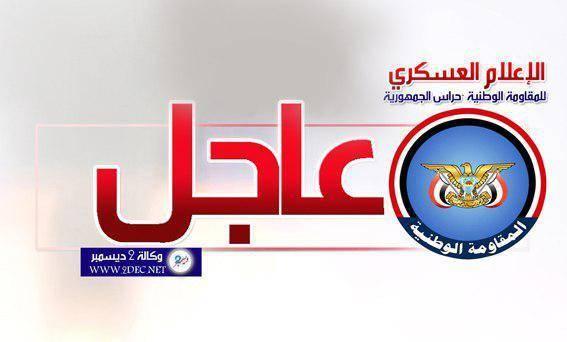 الإعلام العسكري للمقاومة الوطنية: مليشيات الحوثية تستهدف مدينة التحيتا بقذائف الهاون وتصيب ثلاثة مواطنين أحدهم حالته حرجة
