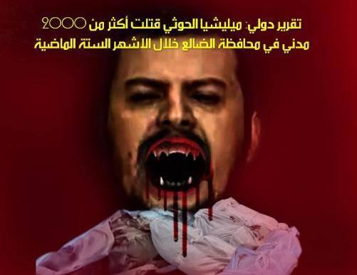 تقرير دولي: ميليشيا الحوثي قتلت أكثر من 2000 مدني في محافظة الضالع خلال الاشهر الستة الماضية