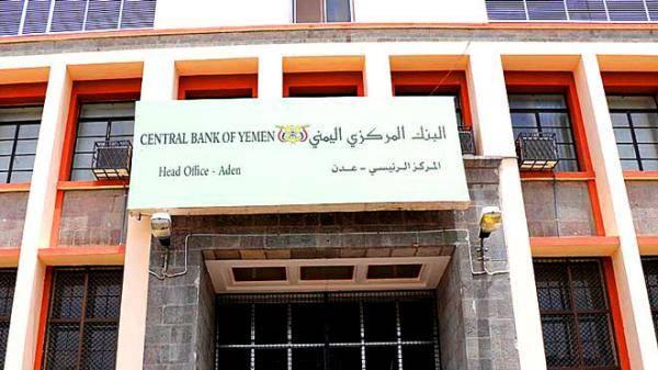 اجتماع بين قيادة البنك المركزي والصرافين عقد اليوم بعدن وهذه هي النتائج..!