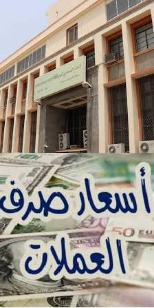 إعلان هام من البنك المركزي ورد قبل قليل بشأن دعم استقرار الصرف والريال اليمني يواصل انهياره المخيف – (أسعار الصرف الآن في صنعاء وعدن)