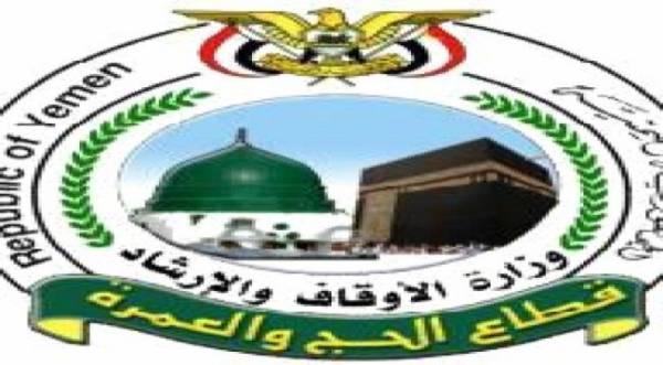 بيان هام صادر عن وزارة الأوقاف والإرشاد – (نص البيان)