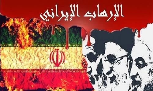 دليل إرشادي تصدره  واشنطن لنشاطات إيران الإرهابية والخبيثة
