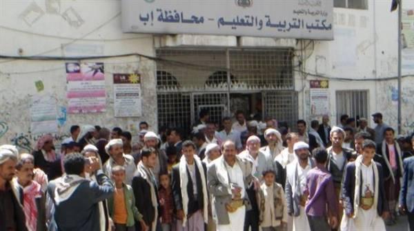 الحوثيون يرتكبون مجزرة بحق التربويين في إب بفصل المئات – (تفاصيل وارقام)