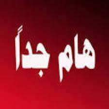"""بالصورة.. صنعاء تنتفض ضد الحوثيين في أول مسيرة حاشدة و""""الهشتاغ"""" يشتعل ويتصدر """"تويتر""""..!؟ - (الصورة بالداخل)"""