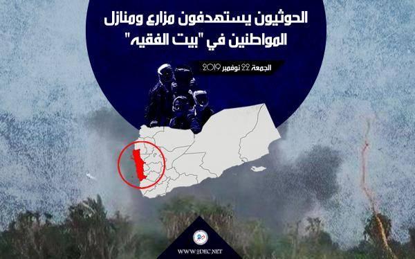 مليشيا الحوثي تستهدف مزارع ومساكن المواطنين في بيت الفقيه