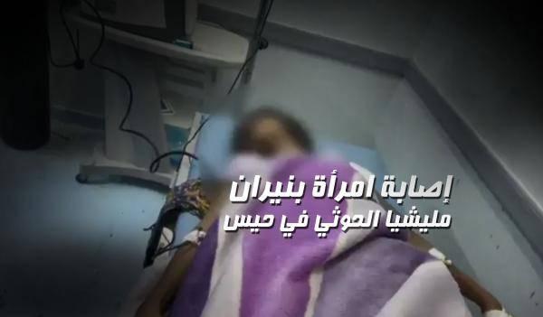 إصابة خطيرة لمواطنة بنيران الحوثيين في حيس بالحديدة – (فيديو)