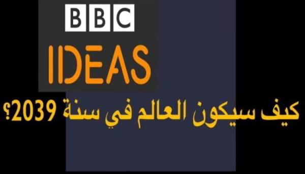 """شاهد.. تقرير صادم لـ """"BBC"""" كيف سيكون العالم بعد 20 سنة..!؟ - (تفاصيل)"""