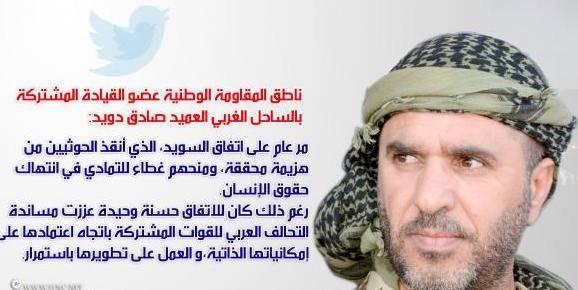 """ناطق المقاومة الوطنية : اتفاق """"السويد"""" أنقذ الحوثيين من الهزيمة..  وله هذه الحسنة الوحيدة"""