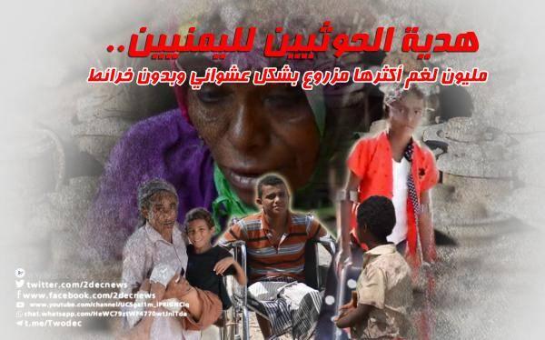 هدية المليشيا الحوثية للشعب..  مليون لغم أكثرها مزروع بشكل عشوائي وبدون خرائط