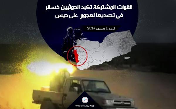 هجوم فاشل لمليشيا الحوثي  يكبدها خسائر فادحة في جنوب الحديدة