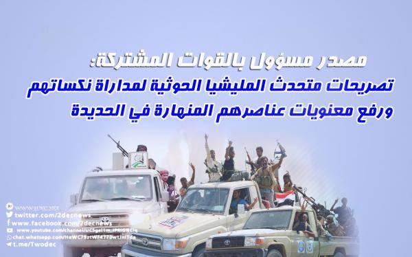 تصريح مهم لمصدر مسؤول بالقوات المشتركة في الساحل الغربي اليمني رداً على  متحدث المليشيا الحوثية