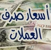 انقلاب مفاجىء في سعر صرف الريال امام الدولار والسعودي مساء اليوم الأحد 5 يناير في صنعاء وعدن..!؟