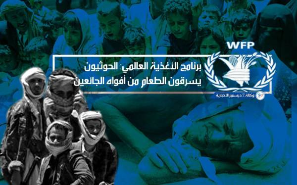 """بالاسماء.. هذه المنظمات والمؤسسات الحوثية """" تسرق """" المساعدات والإغاثات الإنسانية المقدمة لليمنيين"""
