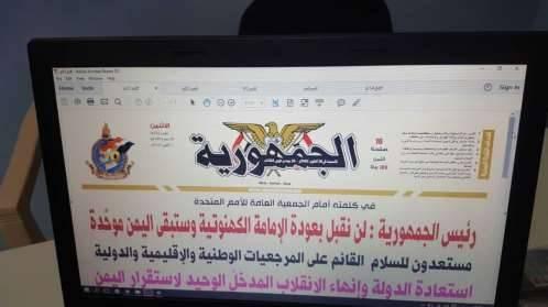 صحيفة الجمهورية تعلن تعرض موقعها الالكتروني لـ&#34السطو&#34