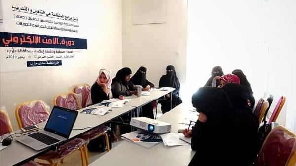 منظمة صدى تدرب ١٧ صحفية وناشطة إعلامية بمأرب على الأمن الإلكتروني