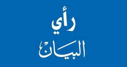 البيان الإماراتية: الحوثي يكرر ألاعيبه