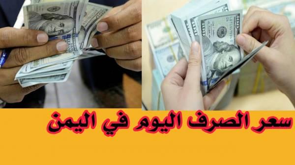 مباشر من محلات الصرافة.. انتكاسة  لأسعار صرف الريال اليمني مقابل الدولار والريال السعودي اليوم الأربعاء