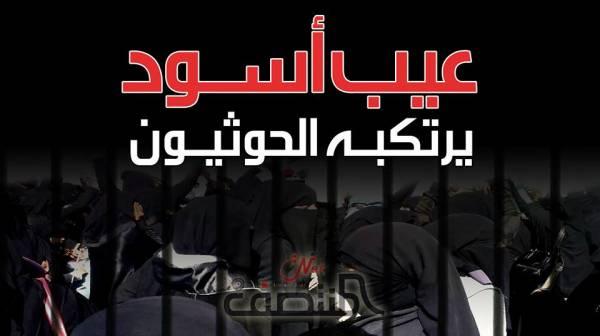 ناشط يرصد 5 ملايين ريال مكافئة لمن يقتل قيادي حوثي دنس شرف اليمنيات وقام باختطاف مئات النساء واخفائهن بصنعاء..! – (الاسم+صورة)