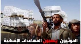 """كاميرا هيئة حكومية توثق فضيحة """"سرقة"""" جديدة لقيادات حوثية  في العاصمة صنعاء بقيمة ستين مليون ريال"""