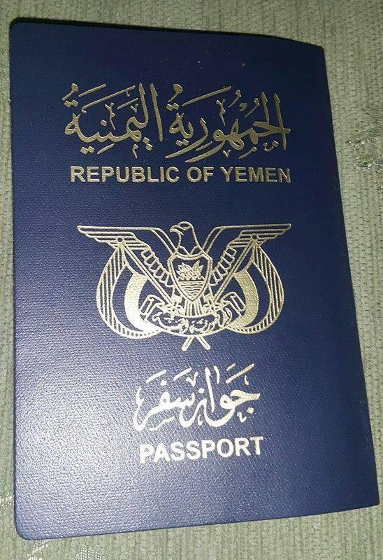 إعلان جديد من مصلحة الهجرة حول صلاحية الجوازات الصادرة من مناطق سيطرة المليشيا الحوثية