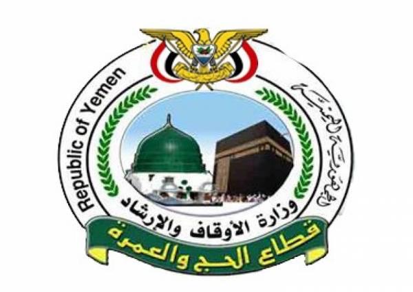 إعلان من وزارة الأوقاف والإرشاد للراغبين في أداء فريضة الحج