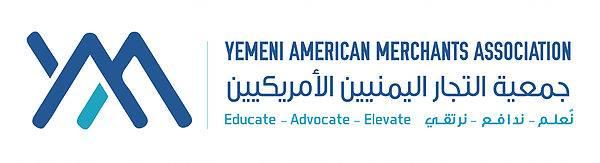 جمعية التجار اليمنيين الأمريكيين تعقد اجتماعها السنوي الأول في نيويورك