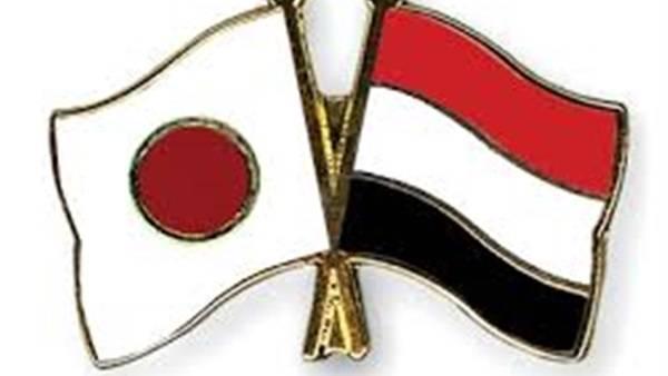 اليابان تقدم حزمة مساعدات إنسانية لليمن بـقيمة 32.8 مليون دولار
