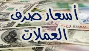 تغير مفاجئ في أسعار صرف الريال أمام العملات الأجنبية عصر اليوم الجمعة 7 فبراير 2020 – (أسعار الصرف الآن)