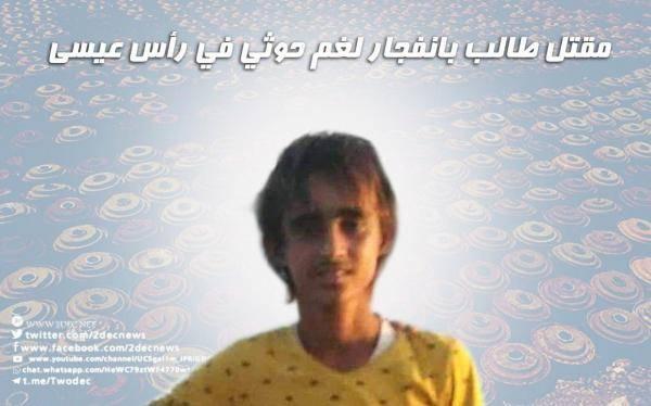 لغم حوثي ينهي حياة طالب بمديرية الصليف شمال محافظة الحديدة