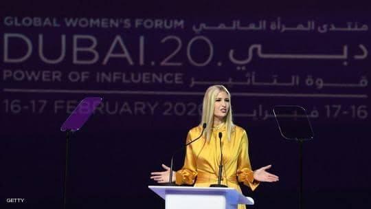 بحضور إيفانكا ترامب.. انطلاق منتدى المرأة العالمي في دبي