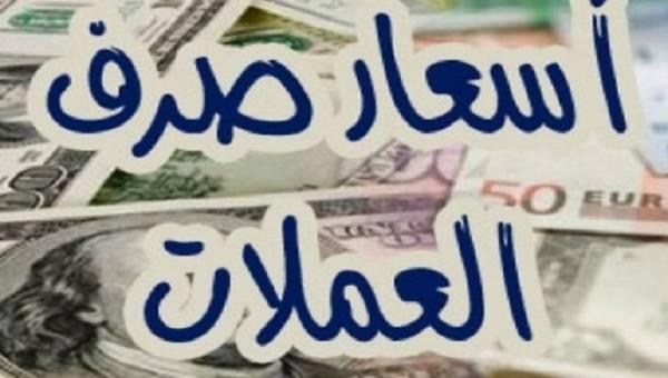 انهيار جديد للريال اليمني مقابل الدولار والريال السعودي - أسعار الصرف مساء اليوم الأحد 17-2-2019