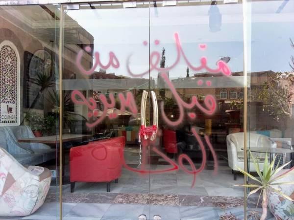 مليشيا الحوثي تعاود عمليات اقتحامها.. اغلاق أكبر كافيهات العاصمة صنعاء