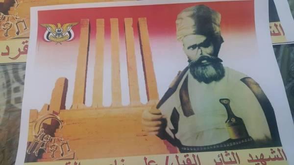 فعالية يمنية في ماليزيا احتفاءً بالثائر و الشاعر الشهيد علي ناصر القردعي