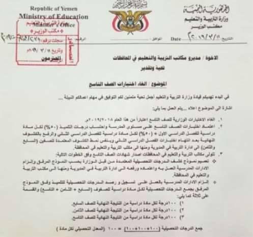 وزارة التربية بحكومة الشرعية تصدر تعميم إلى جميع المكاتب في المحافظات