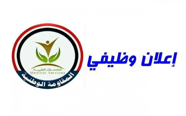 إعلان عن توفير عدد من الوظائف بإحدى دوائر المقاومة الوطنية