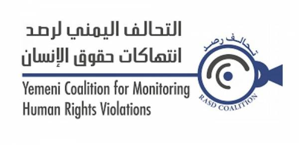 رئيس مجلس حقوق الانسان يتسلم بيان حول الانتهاكات والجرائم الحوثية في حجور