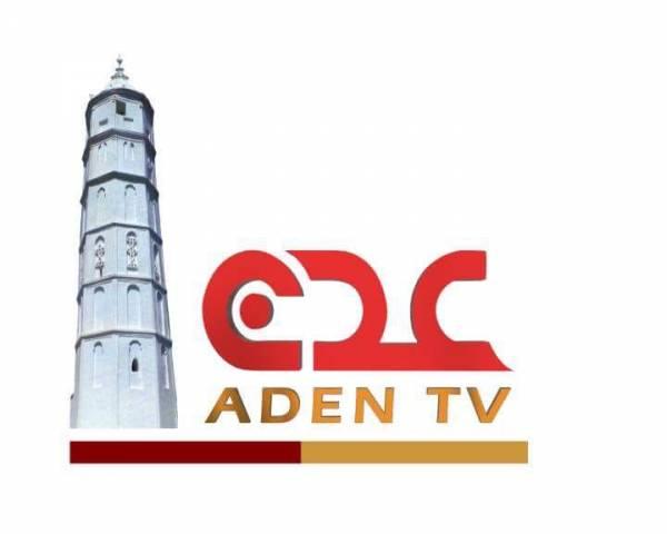 قناة عدن الفضائية تفوز بجائزة التميز الإعلامي العربي