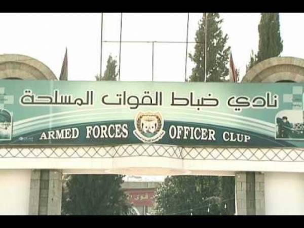 المليشيا الحوثية تغير اسم نادي (ضباط القوات المسلحة) إلى هذا &#34الاسم&#34 بعد السطو والاستيلاء عليه