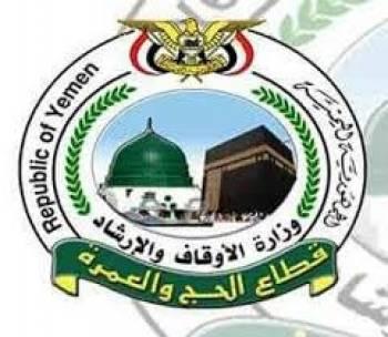 بيان صادر عن وزارة الأوقاف والإرشاد يدين ابتزاز المليشيا الحوثية للحجاج والمعتمرين