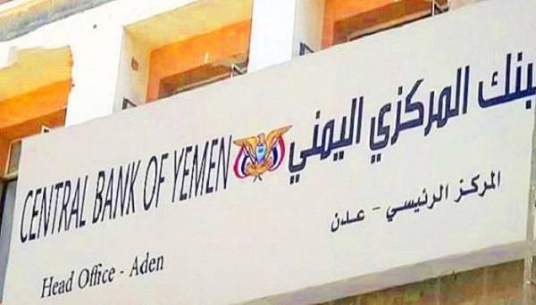 تحذير صادر عن البنك المركزي اليمني